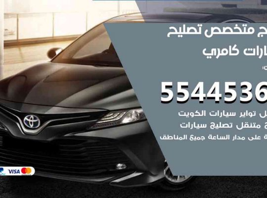 كراج تصليح كامري الكويت