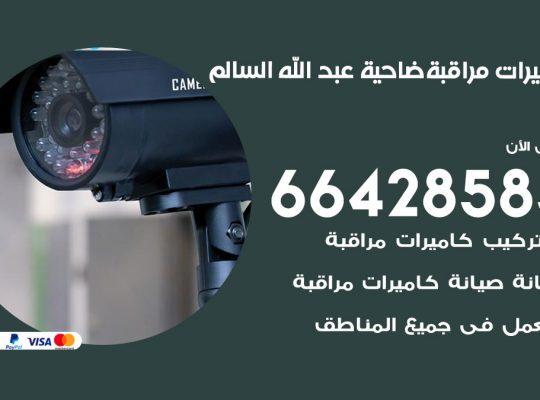 تركيب كاميرات مراقبة ضاحية عبد الله السالم