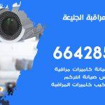 تركيب كاميرات مراقبة الجليعة / 66428585 / فني صيانة وتركيب كاميرات المراقبة