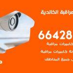 تركيب كاميرات مراقبة الخالدية / 66428585 / فني صيانة وتركيب كاميرات المراقبة