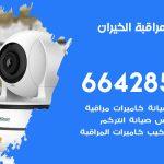تركيب كاميرات مراقبة الخيران / 66428585 / فني صيانة وتركيب كاميرات المراقبة