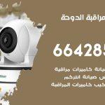 تركيب كاميرات مراقبة شاليهات الدوحة / 66428585 / فني صيانة وتركيب كاميرات المراقبة
