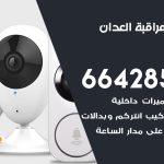 تركيب كاميرات مراقبة العدان / 66428585 / فني صيانة وتركيب كاميرات المراقبة