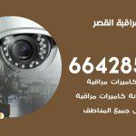 تركيب كاميرات مراقبة القصر / 66428585 / فني صيانة وتركيب كاميرات المراقبة