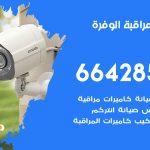 تركيب كاميرات مراقبة الوفرة / 66428585 / فني صيانة وتركيب كاميرات المراقبة