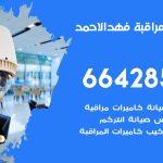 تركيب كاميرات مراقبة فهد الاحمد / 66428585 / فني صيانة وتركيب كاميرات المراقبة