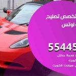 كراج تصليح لوتس الكويت / 55445363 / متخصص سيارات لوتس