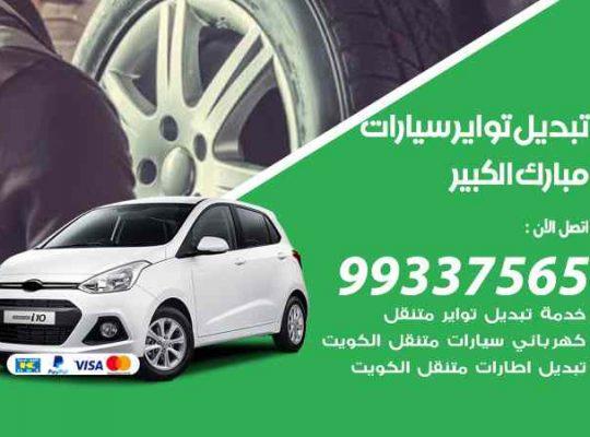 تبديل تواير السيارات مبارك الكبير