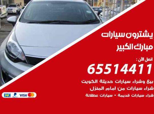 شراء وبيع سيارات مبارك الكبير