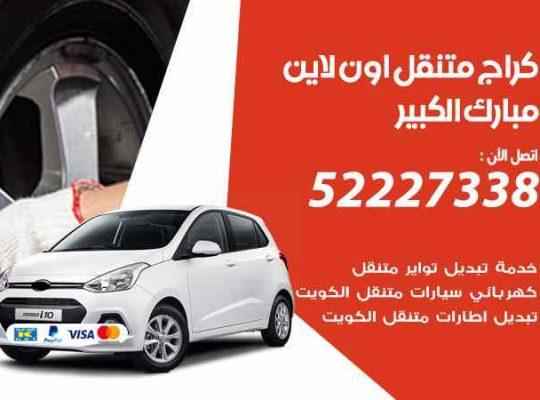 كراج لتصليح السيارات مبارك الكبير