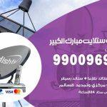 تركيب ستلايت مبارك الكبير / 65651441 / فني ستلايت 24 ساعة