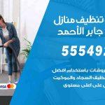 أفضل شركة تنظيف مدينة جابر الأحمد / 55549242 / تنظيف غسيل تعقيم مع الكفالة