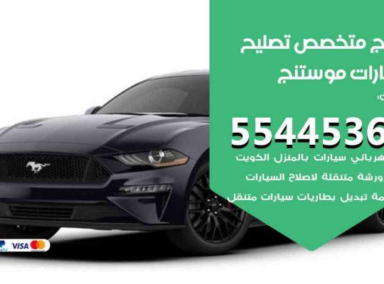 كراج تصليح موستنج الكويت