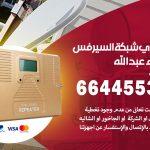 تركيب مقوي سيرفس ميناء عبد الله / 66445532 / مقوي سيرفس 5g أصلي مضمون
