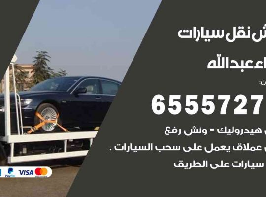 رقم ونش ميناء عبدالله