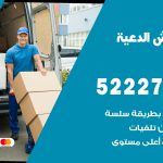 نقل اثاث في الدعية / 50993677 / أفضل شركة نقل عفش وخصم يصل 30%