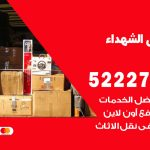 نقل اثاث في الشهداء / 50993677 / أفضل شركة نقل عفش وخصم يصل 30%