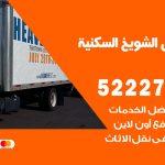 نقل اثاث في الشويخ السكنية / 50993677 / أفضل شركة نقل عفش وخصم يصل 30%