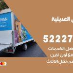 نقل اثاث في العديلية / 50993677 / أفضل شركة نقل عفش وخصم يصل 30%
