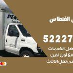 نقل اثاث في الفنطاس / 50993677 / أفضل شركة نقل عفش وخصم يصل 30%