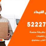 نقل اثاث في الفيحاء / 50993677 / أفضل شركة نقل عفش وخصم يصل 30%