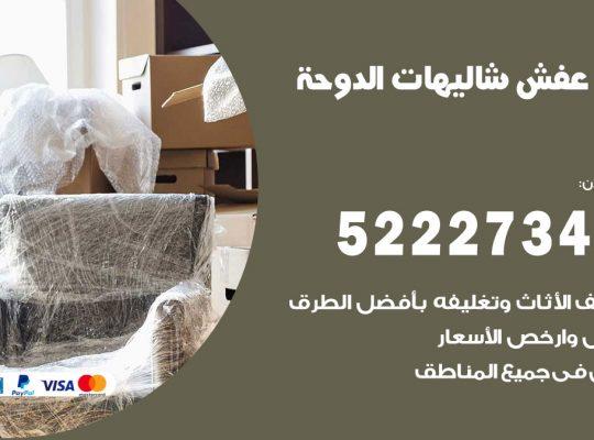 نقل اثاث في الدوحة