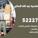 نقل اثاث في ضاحية عبدالله السالم / 50993677 / أفضل شركة نقل عفش وخصم يصل 30%