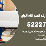 نقل اثاث في ضاحية مبارك العبدالله الجابر / 50993677 / أفضل شركة نقل عفش وخصم يصل 30%