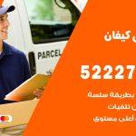 نقل اثاث في كيفان / 50993677 / أفضل شركة نقل عفش وخصم يصل 30%