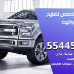 كراج تصليح وانيت الكويت / 55445363 / متخصص سيارات وانيت
