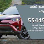 كراج تصليح 4 راف الكويت / 55445363 / متخصص سيارات اودي