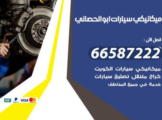 ميكانيكي سيارات ابوالحصاني