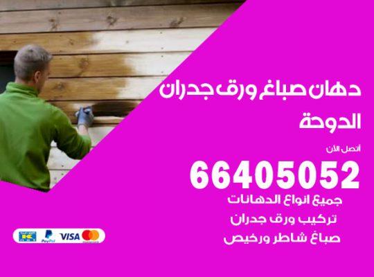 رقم صباغ الدوحة