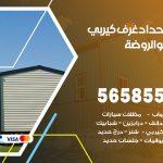 حداد غرف كيربي الروضة / 56585569 / فني حداد غرف شينكو مخازن شبره