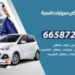 ميكانيكي سيارات السرة / 66587222 / خدمة ميكانيكي سيارات متنقل