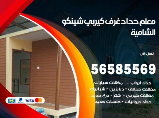 حداد غرف كيربي الشامية