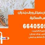 رقم صباغ الشعب السكنية / 66405052 / صباغ شاطر ورخيص أصباغ الشعب السكنية