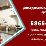 فني تركيب مداخن الشويخ السكنية / 69664469 / تركيب مداخن هود مطابخ مطاعم