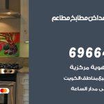فني تركيب مداخن العاصمة / 69664469 / تركيب مداخن هود مطابخ مطاعم