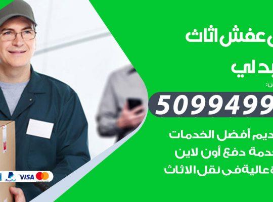 رقم نقل عفش العبدلي