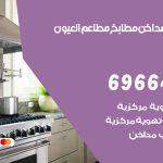 فني تركيب مداخن العيون / 69664469 / تركيب مداخن هود مطابخ مطاعم
