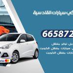 ميكانيكي سيارات القادسية / 66587222 / خدمة ميكانيكي سيارات متنقل