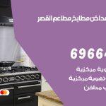 فني تركيب مداخن القصر / 69664469 / تركيب مداخن هود مطابخ مطاعم