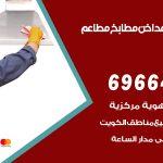 فني تركيب مداخن المنصورية / 69664469 / تركيب مداخن هود مطابخ مطاعم