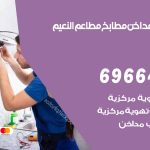 فني تركيب مداخن النعيم / 69664469 / تركيب مداخن هود مطابخ مطاعم