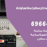 فني تركيب مداخن الواحة / 69664469 / تركيب مداخن هود مطابخ مطاعم