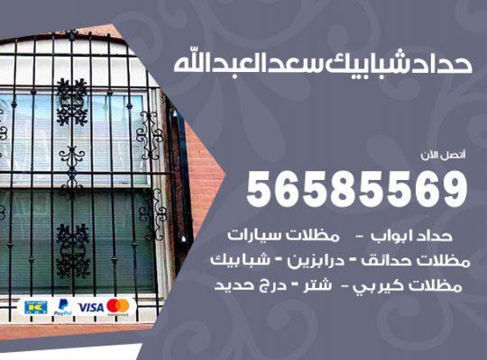 حداد شبابيك سعد العبدالله