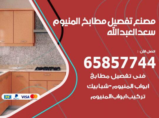 تفصيل مطابخ المنيوم سعد العبدالله