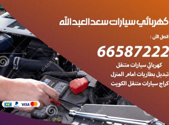 كهربائي سيارات سعد العبدالله