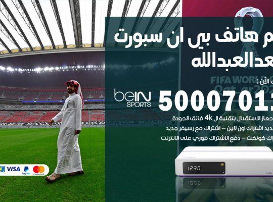 رقم هاتف بي ان سبورت سعد العبدالله